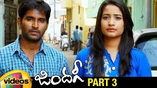 Zindagi Latest Telugu Full Movie HD | Fani Prakash | Kiran | Himaja | Latest Telugu Movies | Part 3 - MANGOVIDEOS