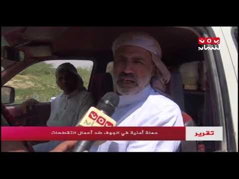 حملة أمنية في الجوف ضد أعمال التقطعات | تقرير ماجد عياش - يمن شباب