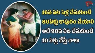 16వ ఏట పెళ్లి చేసుకుంటే 80ఏళ్లు కాపురం చేయాలి, 90వ ఏట చేసుకుంటే..| Telugu Movie Comedy | NavvulaTV - NAVVULATV