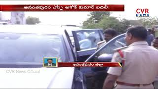 Tadipatri DSP Vijay Kumar Suspended For Failure to Maintain Law and Order | CVR NEWS - CVRNEWSOFFICIAL