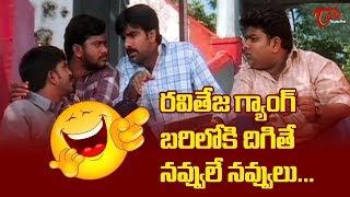 రవితేజ & గ్యాంగ్ బరిలోకి దిగితే, నవ్వులే నవ్వులు... | Telugu Movie Comedy Scenes | NavvulaTV - NAVVULATV