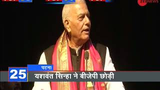 Yashwant Sinha quits BJP, says democracy in danger; holds first convention of Rashtriya Manch - ZEENEWS