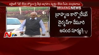 Chandrababu Suspended IYR Krishna Rao || Fires on Facebook Postings || NTV - NTVTELUGUHD
