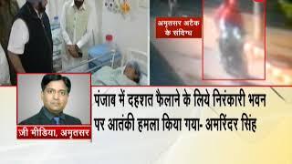 Amarinder Singh visits Amritsar's grenade attack blast site, says clear case of terrorism - ZEENEWS