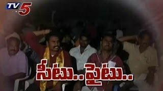 Conflict In TDP Activists For Nuziveedu Ticket - TV5NEWSCHANNEL