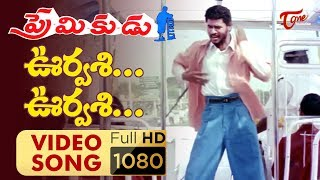 Urvasi Urvasi Video Song | Premikudu Movie Songs | Prabhu Deva, Nagma | TeluguOne - TELUGUONE