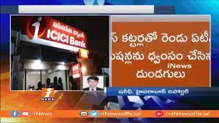 చందానగర్ ఐసీఐసీఐ బ్యాంకులో భారీ చోరీ | Hyderabad | iNews - INEWS