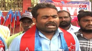 AIYF Protest in Ongole against CM Chandrababu | CVR News - CVRNEWSOFFICIAL