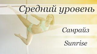 Видео уроки Пол Дэнс (Pole Dance) - Санрайз (Sunrise)