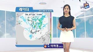 [날씨정보] 08월 10일 17시 발표