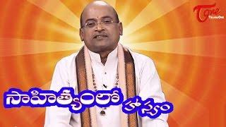 Sahityamlo Hasyam || Episode 229 || By Dr. Garikipati Narasimha Rao - TELUGUONE