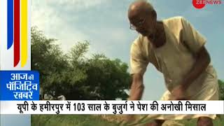 Positive Story: Meet 103 year-old man from Hamirpur who has turned 3 acres of barren land fertile - ZEENEWS