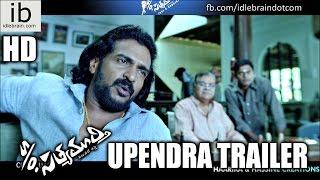 S/o Satyamurthy Upendra trailer - idlebrain.com - IDLEBRAINLIVE