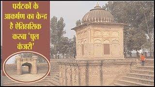 पर्यटकों  के आकर्षण का केन्द्र है ऐतिहासिक  कस्बा ' पुल कंजरी '