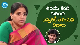 Unknown Facts about Uday Kiran - Actress Sudha Reveals | Celebrity Buzz With iDream - IDREAMMOVIES