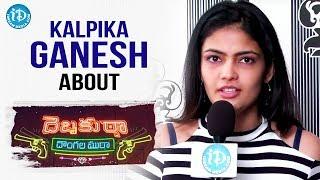 Kalpika Ganesh About Debbaku Tha Dongala Mutha Movie || #DTDM || Sudheer Chintalapudi - IDREAMMOVIES