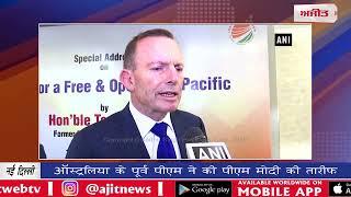 video : ऑस्ट्रलिया के पूर्व पीएम ने की पीएम मोदी की तारीफ