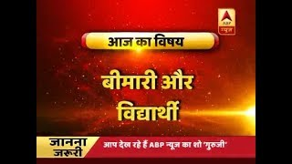 GuruJi With Pawan Sinha: If your child cannot perform due to illness then watch this - ABPNEWSTV