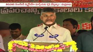 AP CM Chandrababu Inaugurates Nagara Vanam,Digital Door Numbers System in Tirupati | CVR News - CVRNEWSOFFICIAL
