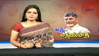 అన్న.. అక్షయపాత్ర :Good Response To Anna canteens in AP | CM Chandrababu Launches Anna Canteens |CVR - CVRNEWSOFFICIAL