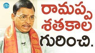Jonnavithula Ramalingeswara Rao About Ramappa Satakam || Dil Se With Anjali - IDREAMMOVIES