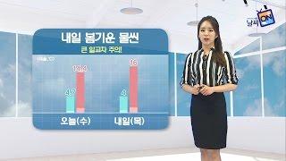 날씨정보 03월 29일 17시 발표