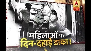 Sansani: Delhi becomes crime capital; women looted in broad daylight - ABPNEWSTV