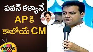 Pawan Kalyan is The Next CM in Andhra Pradesh Says KTR | KTR Praises Pawan Kalyan | Mango News - MANGONEWS