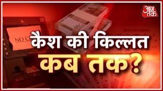 Rahul Gandhi Blames PM Modi For The Cashless ATM Crisis In India - AAJTAKTV