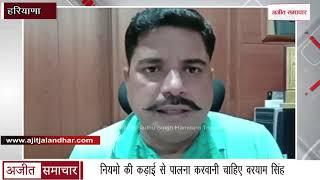VIDEO:नियमो की कड़ाई से पालना करवाने बारे निर्देश जारी कर रहे है एसडीएम रादौर सुरेंद्र पाल
