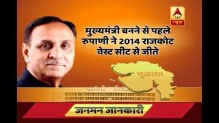 Gujarat Election: CM Vijay Rupani to contest election from Rajkot West seat - ABPNEWSTV