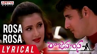 Rosa Rosa Lyrical || Rajahamsa Movie Songs || Abbas, Sakshi Shivanand || M M Keeravani - ADITYAMUSIC