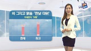 [날씨정보] 05월 24일 11시 발표