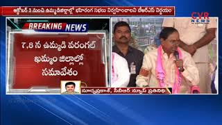 KCR to Start Public Meeting From 3rd Oct | All Districts | CVR News - CVRNEWSOFFICIAL