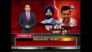 Aam Aadmi Party's Punjab MLA's Meet Arvind Kejriwal; Says Differences Resolved - AAJTAKTV