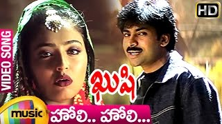 Holi Holi Video Song | Kushi Telugu Movie | Pawan Kalyan | Bhumika | Mani Sharma | Mango Music - MANGOMUSIC