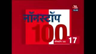 Nonstop 100: 21 Injured In Violent Clashes During Govardhan Pooja In Bharatpur, Rajashtan - AAJTAKTV