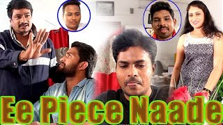 Ee Piece Naade Full Romantic Comedy Short Film 2017    Latest Telugu Comedy Short Films 2017 - YOUTUBE