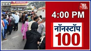 Nonstop 100: ATMs Across The Nation Run Out Of Cash, Long Queues Like Demonetisation Days Return - AAJTAKTV