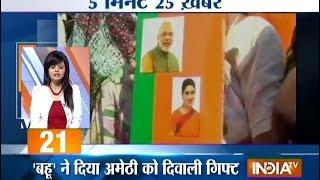 India TV News: 5 minute 25 khabrein | October 22, 2014 | 6AM - INDIATV