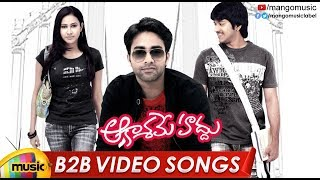 Aakasame Haddu Movie Back 2 Back Video Songs | Navdeep | Panchi Bora | Rajiv Saluri | Mango Music - MANGOMUSIC