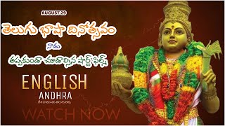 ENGLISH ANDHRA Telugu Latest Short Film | English Medium Govt School | Shot On VIVO Y15 Smartphone - YOUTUBE