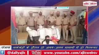 video : नाकेबंदी के दौरान दो अलग-अलग मामलों में दो गिरफ्तार