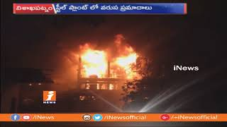 Massive Fire Mishap In Visakha Steel Plant | iNews - INEWS