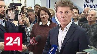 На выборах губернатора Приморья лидирует Олег Кожемяко