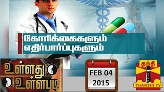 """Ullathu Ullapadi 04-02-2015  """"Expectations of Health Department in Budget 2015"""" – Thanthi Tv Show"""