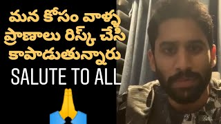 Naga Chaitanya Superb Words About Telangana Police Department - TFPC