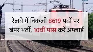 रेलवे में निकली बंपर भर्ती, कांस्टेबल पदों पर होगा चयन - AAJTAKTV