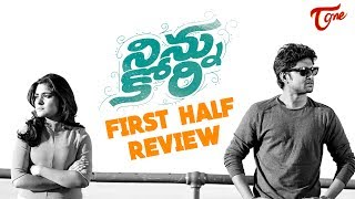 Ninnu Kori First Half Review | Nani | Nivedha Thomas | Aadi Pinisetty - TELUGUONE