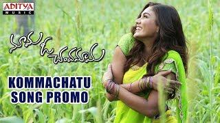 Kommachatu Song Promo    Mama O Chandamama Songs    Ram Karthik, Sana Makbul    Munna Kasi - ADITYAMUSIC